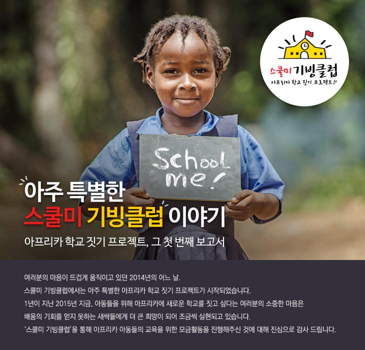 아주 특별한 스쿨미 기빙클럽 이야기 - 아프리카 학교 짓기 프로젝트, 그 첫 번째 보고서