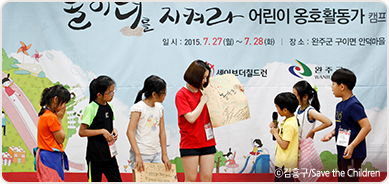 김흥구/Save the Children