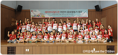 이승재/Save the Children