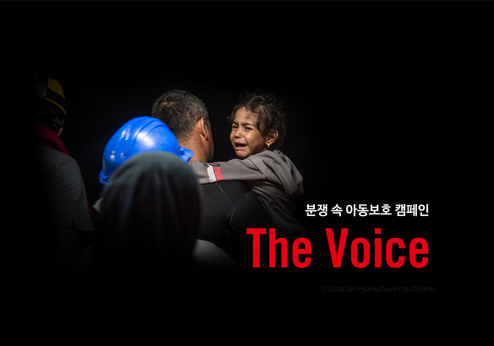 분쟁 속 아동보호 캠페인 / The Voice ⓒJonathan Hyams/Save the Children